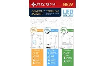 Новинка от ELECTRUM. Светодиодные настольные светильники.